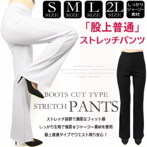 メール便送料無料 しっかりジャージー素材 美脚ストレッチパンツ サイズ S M L 2L ブーツカット 股上普通 大きいサイズ 2color ダンス