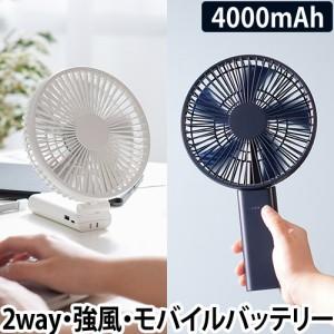 扇風機 充電式 送料無料の特典 2WAYビッグファン ミニファン デスクファン コードレス ハンディ 充電 モバイルバッテリー 卓上 小型 オフ