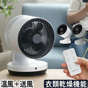 サーキュレーター 衣類乾燥機能付き 温湿時計モルトのおまけ特典 3Dサーキュレーター ヒート&クール HC-T1906 ファンヒーター 扇風機 室
