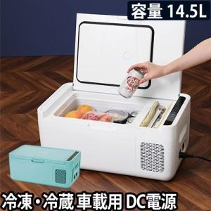 冷蔵庫 クールバッグのおまけ特典 冷凍庫 小型 ポータブル2wayコンプレッサー 冷凍庫/冷蔵庫 MCG15 MOBICOOL モビクール 車載 屋外 一人