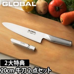 包丁 GLOBAL もれなくスポンジワイプ+ガラス小鉢の特典牛刀2点セット 牛刀 20cm + スピードシャープナー 日本製 包丁セット [ グロー