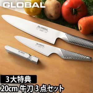包丁 GLOBAL もれなく豪華3点の特典牛刀3点セット 牛刀 20cm + ペティナイフ + スピードシャープナー 日本製 包丁セット [ グローバ