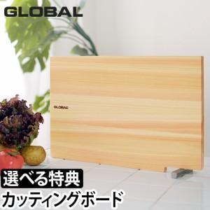 まな板 GLOBAL レビューで選べるオマケAの特典 グローバル カッティングボード スタンド付きまな板 立て GLOBAL包丁 グローバル包丁 ヒノ