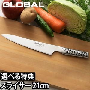 包丁 GLOBAL レビューで選べるオマケAの特典スライサー 21cm 日本製 [ グローバル スライサー G-3 刃渡り21cm ]