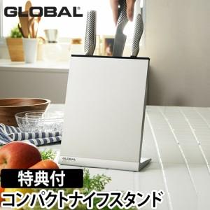 包丁収納 GLOBAL レビューでキッチンタイマーの特典 グローバル コンパクトナイフスタンド GKS-02 3〜4丁用 3〜4本 包丁立て 包丁スタン