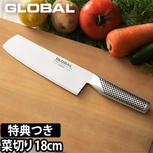包丁 GLOBAL レビューで選べるオマケAの特典菜切り包丁 18cm 千切り 細切り 日本製 [ グローバル 菜切り 包丁 G-5 刃渡り18cm ]