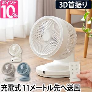 サーキュレーター 充電式 温湿時計モルトのおまけ特典 3Dターボサーキュレーター 扇風機 コードレス 首振り 3D首振り 自動 リビング オフ
