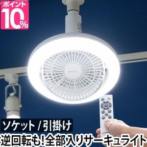 LEDライト LED 4つから選べるおまけ特典 シーリングファン ファン付き 小型 扇風機 サーキュライト メガ 調光 暖房 冷房 シーリングライ