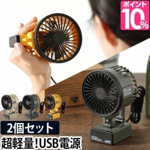 扇風機 ハンディ ミニブロワー サーカス 2個セット ミニファン 携帯用 電池 USB 卓上 小型 オフィス アウトドア ミリタリー おしゃれ デ