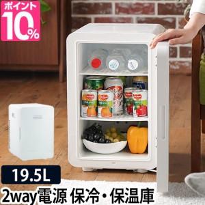 保冷庫 ミニ ポータブル モビクール MBF20PS サブ冷蔵庫 2電源式小型保冷庫 保温 ミニフリッジ コンパクト 小型 ペルチェ式 デザイン家電