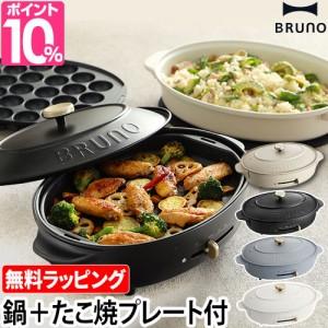 鍋+2枚セットBRUNO ホットプレート オーバル crassy+ グリル + 鍋 + たこ焼き 3枚セット ブルーノ BOE053 コンパクト 焼き肉 電気プレ