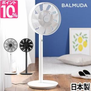 扇風機 収納袋のおまけ特典 BALMUDA The GreenFan バルミューダ グリーンファン EGF-1700 日本製 リモコン付き サーキュレーター 送風機