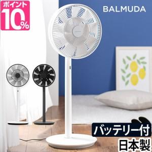 扇風機 収納袋のおまけ特典 BALMUDA The GreenFan バルミューダ グリーンファン コードレスモデル バッテリー付き リモコン付き サーキュ