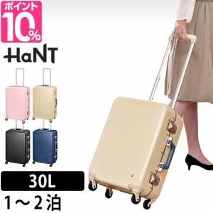ede4b6f2b3 スーツケース ハント HaNT ラミエンヌ 30L 機内持ち込み対応 キャリーケース ハードキャリー トラック キャリーバッグ