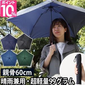 折りたたみ傘 超軽量UV折りたたみ傘99 mabu マブ 軽量 カーボンファイバー UVカット 日傘 晴雨兼用