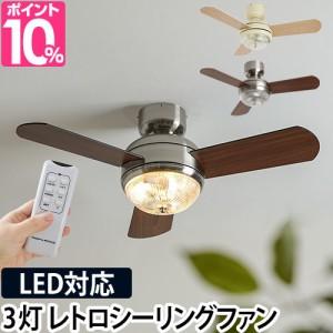 シーリングファン 温湿時計モルトのおまけ特典 メーヴェ シーリングファンライト リバーシブル 照明器具 照明 北欧 おしゃれ 6畳 リモコ