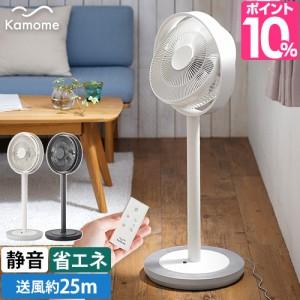 扇風機 雑巾2枚組or温湿時計モルトのおまけ特典 カモメファン リビングファン WLKF-1281D FKLW-281D kamomefan リモコン アロマ対応 お