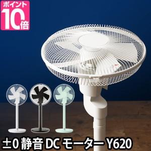 扇風機 レビューで4つから選べるおまけ特典 ±0 プラスマイナスゼロ リビングファン Y620 日本電産 補助翼 DCモーター スタンドファン サ