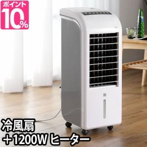 冷風機冷風扇 ゼンケン スリム温冷風扇 ヒート&クール 送風機 温風機 暖房機 加湿器 セラミックヒーター ZHC-1200