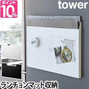 収納ボックス 送料無料の特典 ランチョンマット収納 tower キッチン収納 ゴミ袋 トレー 磁石 スリム シンプル ホワイト ブラック