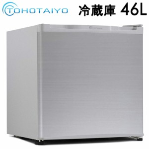 【送料無料】TOHOTAIYO 冷蔵庫 46L 1ドア 左右ドア付け替え可能 小型 家庭用 製氷機能付 耐熱性天板 一人暮らし TH-46L1-SL シルバー