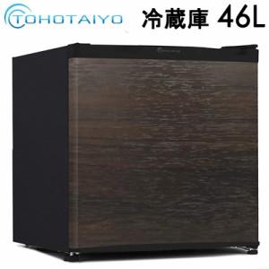 TOHOTAIYO 冷蔵庫 46L 1ドア 左右ドア付け替え可能 前開き 小型 家庭用 製氷機能付 耐熱性天板 一人暮らし TH-46L1-WD ダークウッド