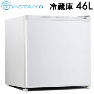 TOHOTAIYO 冷蔵庫 46L 1ドア 左右ドア付け替え可能 前開き 小型 家庭用 製氷機能付 耐熱性天板 一人暮らし TH-46L1-WH ホワイト