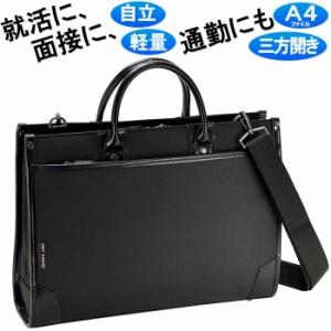 81eb22464d86 ビジネスバッグ ブリーフケース メンズ リクルートバッグ 軽量 自立 三方開き仕様で出し入れもスムーズ