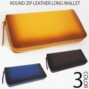 3d32a260318e 本革 長財布 メンズ レディース 牛革 ラウンド 長財布 こがし加工 全3色 ラウンド