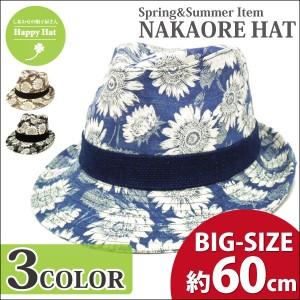 【P20倍】中折れハット【送料無料】大きいサイズ 60cm 花柄コットン 全3色 ナチュラル&カジュアル hat-1176