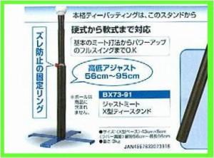 コンパクトドームネット 軟式,ソフト対応トスネット(幅2m)+X型ティネット セット