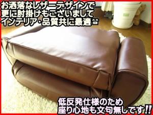 座椅子 椅子 イス 座椅子 リクライニング【低反発Moko座椅子】●