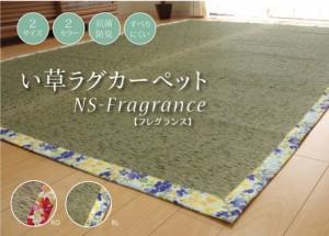 【い草ラグカーペット かわいい花柄 『NSフレグランス』 (裏面:滑りにくい加工)】