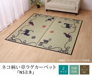 【い草ラグ カーペット ネコ柄 『NSミネ』176×230cm】