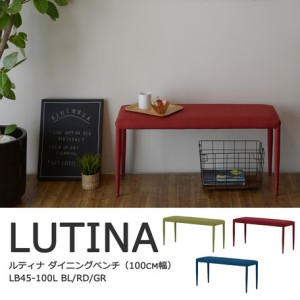 【LUTINA(ルティナ)ダイニングベンチ(2人掛けサイズ・100cm幅)】