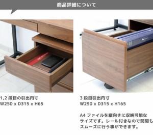 【Walnut デスクチェスト W340】