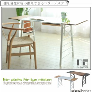 【Re・conte Ladder Desk NU (DESK)】