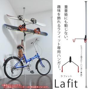 【ラフィット用ホビーハンガー】