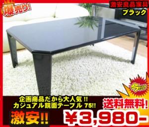 テーブル センターテーブル 折りたたみ 鏡面  【カジュアル鏡面センターテーブル75】