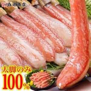 【父の日指定OK】かに プレミアム 本ずわい蟹 太脚棒肉100% 1kg 生 ズワイ ポーション お刺身で食べられる ずわいがに 送料無料 冷凍便