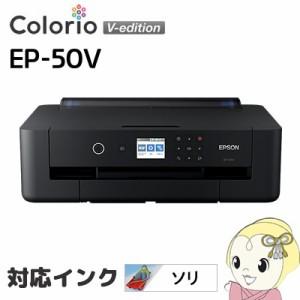 f99bdd6856 EP-50V エプソン カラリオ V-editionシリーズ プリンター 高画質モデル(6色