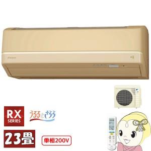 S71VTRXP-C ダイキン ルームエアコン23畳 単相200V RXシリーズ うるさら7 ベージュ