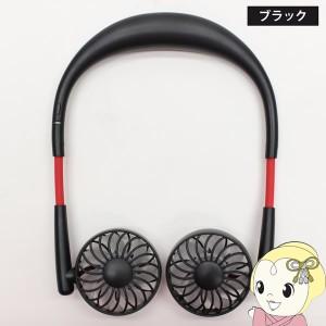 在庫あり ヒロコーポレーション 充電式 Neck Twin Fan ネックツインファン HCF20-07TA-BK