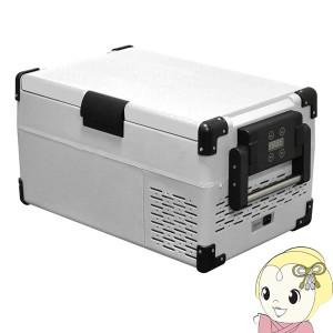 在庫あり VERSOS ベルソス 車載対応 冷凍冷蔵庫 25L CBL-250-WH 2電源 自動車 家庭用 室内 保冷 小型 アウトドア キャンプ