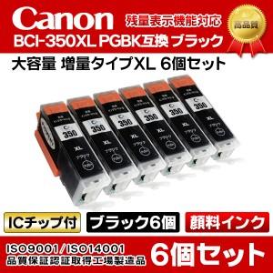 【メール便送料無料】CANON キャノンプリンターインク [IC53-set] PIXUS MG5630 互換インクカートリッジ BCI-350XL PGBK 顔料ブラック