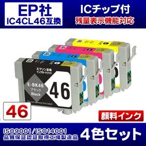 【メール便送料無料】EPSON エプソンプリンターインク [IE7-set] 互換インクカートリッジ IC4CL46 互換 4色セット 顔料インク ICチップ付