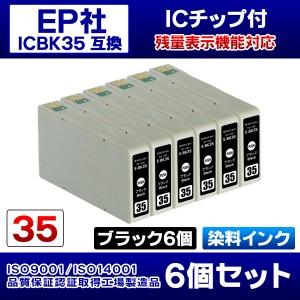 【メール便送料無料】EPSON エプソンプリンターインク [IE56-set] 互換インクカートリッジ ICBK35 互換 黒 ブラック 6個セット 染料イン