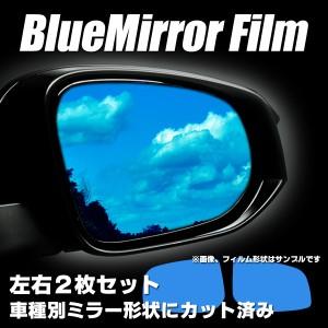 BATBERRYブルーミラーフィルム スズキ SX4 Sクロス YA22S/YB22S/前期/後期用 左右セット【bmf-SZ03】【ポイント消化】