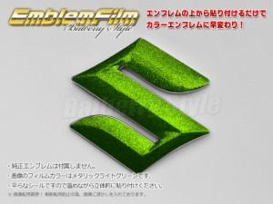 BATBERRYエンブレムフィルム [EFZ01m] スズキマーク スイフト ZC11S/ZD11S/ZC21S/ZD21S/ZC71S フロント用 メタリックライトグリーン