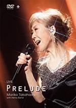 ◆10%OFF★高橋真梨子 DVD【LIVE PRELUDE】18/6/13発売
